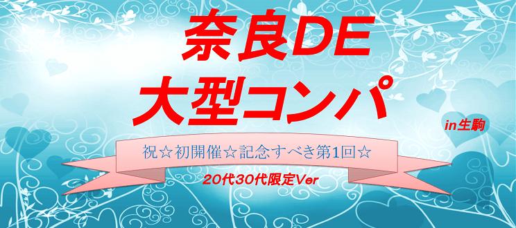 【奈良の恋活パーティー】株式会社PRATIVE主催 2017年1月22日