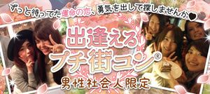 【浜松のプチ街コン】街コンの王様主催 2017年1月27日