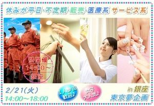 【銀座のプチ街コン】東京夢企画主催 2017年2月21日