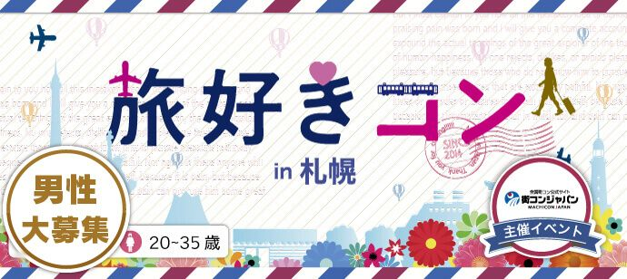 【札幌市内その他の恋活パーティー】街コンジャパン主催 2017年1月29日