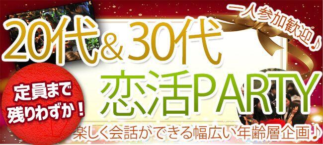 【表参道の恋活パーティー】Luxury Party主催 2017年2月1日