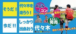 【渋谷の婚活パーティー・お見合いパーティー】ベストパートナー主催 2017年1月21日
