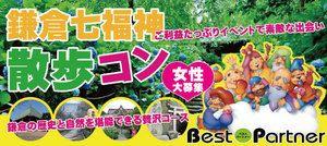 【鎌倉のプチ街コン】ベストパートナー主催 2017年1月22日