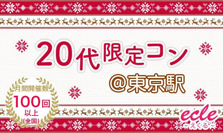 【東京都その他の街コン】えくる主催 2017年1月7日
