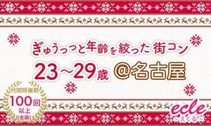 【名古屋市内その他の街コン】えくる主催 2017年1月28日