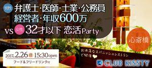 【心斎橋の恋活パーティー】クラブキスティ―主催 2017年2月26日