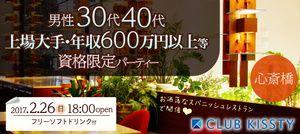 【心斎橋の婚活パーティー・お見合いパーティー】クラブキスティ―主催 2017年2月26日