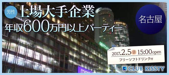 2/5(日)名古屋駅 男性上場大手企業・年収600万円以上パーティー