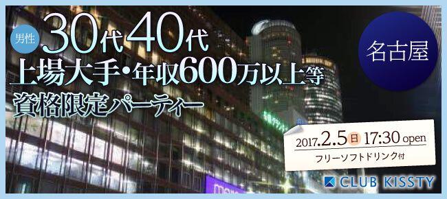 2/5(日)名古屋 男性30代40代上場大手・年収600万円以上等資格限定パーティー