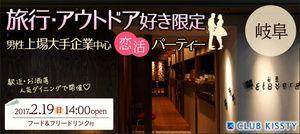【岐阜の恋活パーティー】クラブキスティ―主催 2017年2月19日