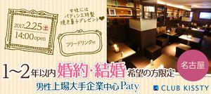 【名駅の婚活パーティー・お見合いパーティー】クラブキスティ―主催 2017年2月25日