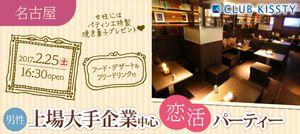 【名駅の恋活パーティー】クラブキスティ―主催 2017年2月25日