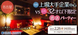【名駅の恋活パーティー】クラブキスティ―主催 2017年2月26日
