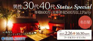 【名駅の婚活パーティー・お見合いパーティー】クラブキスティ―主催 2017年2月26日