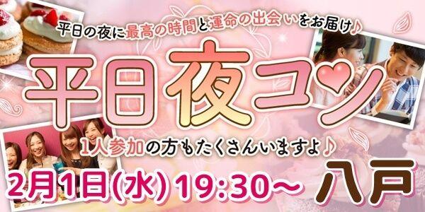 2/1(水)19:30~八戸★平日の大人気イベント★平日夜コン@八戸