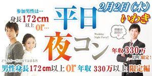 【福島県その他のプチ街コン】街コンmap主催 2017年2月2日