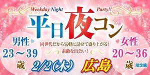 【広島駅周辺のプチ街コン】街コンmap主催 2017年2月2日