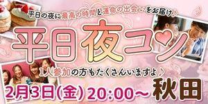 【秋田のプチ街コン】街コンmap主催 2017年2月3日