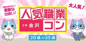 【金沢のプチ街コン】イベントシェア株式会社主催 2017年2月4日