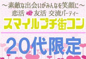 【金沢のプチ街コン】イベントシェア株式会社主催 2017年2月5日