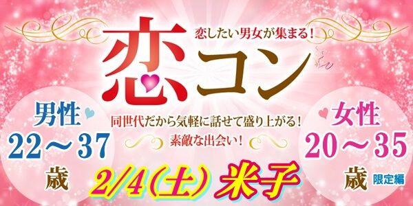 【米子のプチ街コン】街コンmap主催 2017年2月4日