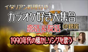 【銀座のプチ街コン】エスクロ・ジャパン株式会社主催 2016年12月13日