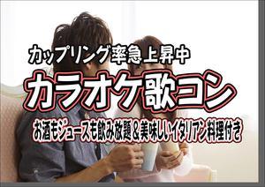 【銀座のプチ街コン】エスクロ・ジャパン株式会社主催 2017年1月17日