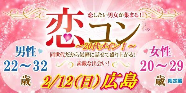 【広島駅周辺のプチ街コン】街コンmap主催 2017年2月12日