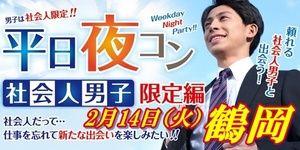 【鶴岡のプチ街コン】街コンmap主催 2017年2月14日