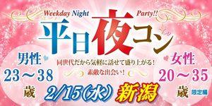 【新潟のプチ街コン】街コンmap主催 2017年2月15日