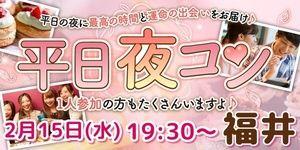 【福井のプチ街コン】街コンmap主催 2017年2月15日