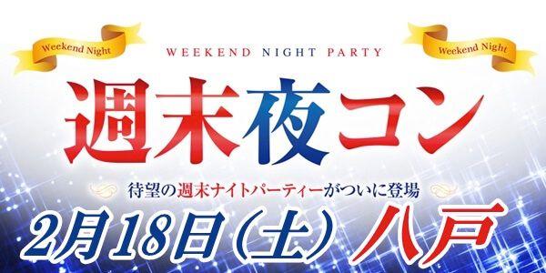【八戸のプチ街コン】街コンmap主催 2017年2月18日