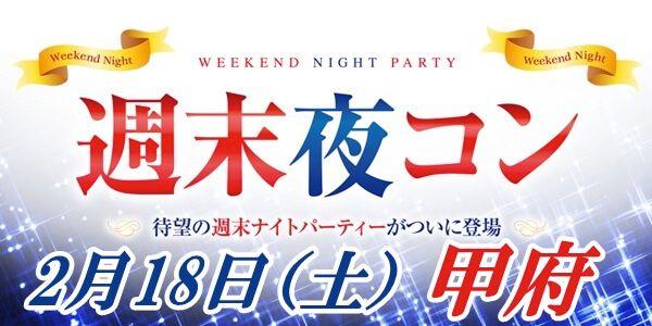 【甲府のプチ街コン】街コンmap主催 2017年2月18日
