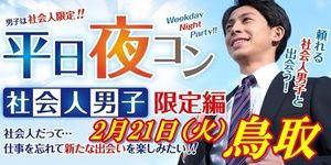 【鳥取のプチ街コン】街コンmap主催 2017年2月21日