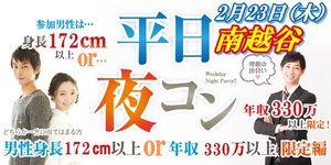 【埼玉県その他のプチ街コン】街コンmap主催 2017年2月23日