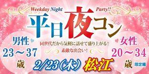 【松江のプチ街コン】街コンmap主催 2017年2月23日