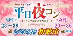 【和歌山のプチ街コン】街コンmap主催 2017年2月23日