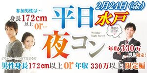 【水戸のプチ街コン】街コンmap主催 2017年2月24日