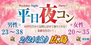 【広島駅周辺のプチ街コン】街コンmap主催 2017年2月24日