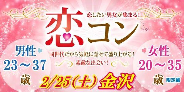 【金沢のプチ街コン】街コンmap主催 2017年2月25日