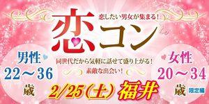 【福井のプチ街コン】街コンmap主催 2017年2月25日