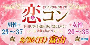 【富山のプチ街コン】街コンmap主催 2017年2月26日