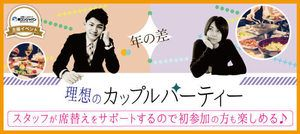 【代官山の恋活パーティー】街コンジャパン主催 2016年12月10日