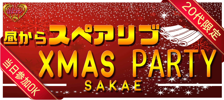 【栄のプチ街コン】aiコン主催 2016年12月22日