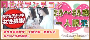 【横浜駅周辺のプチ街コン】Luxury Party主催 2017年2月25日