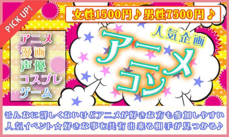 1月29日(日)『新潟』 アニメや漫画など共通の好きな話題で楽しめる♪【20歳~35歳限定】漫画やゲーム好きも歓迎のアニメ好きコン☆彡