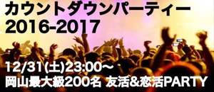 【表町・田町の恋活パーティー】合同会社ツイン主催 2016年12月31日