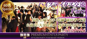 【天神の恋活パーティー】株式会社フュージョンアンドリレーションズ主催 2017年1月29日