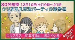 【表参道の恋活パーティー】promote株式会社主催 2016年12月10日
