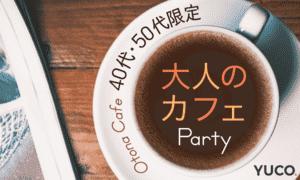 【銀座の婚活パーティー・お見合いパーティー】ユーコ主催 2017年2月26日